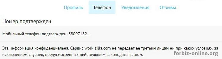 Воркзилла: номер телефона подтвержден