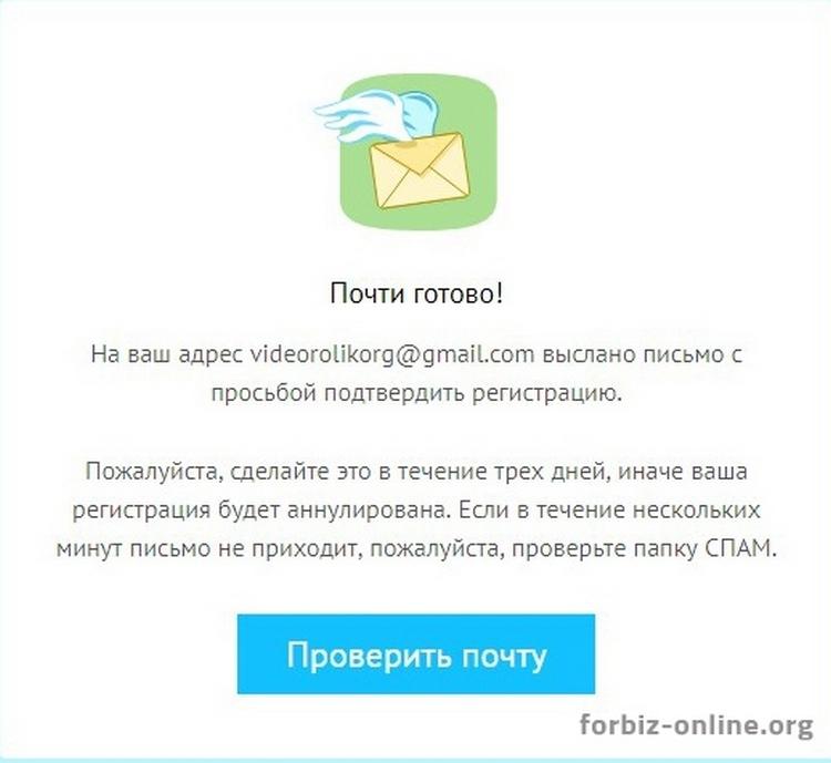 Регистрация на воркзилле: подтверждение почты
