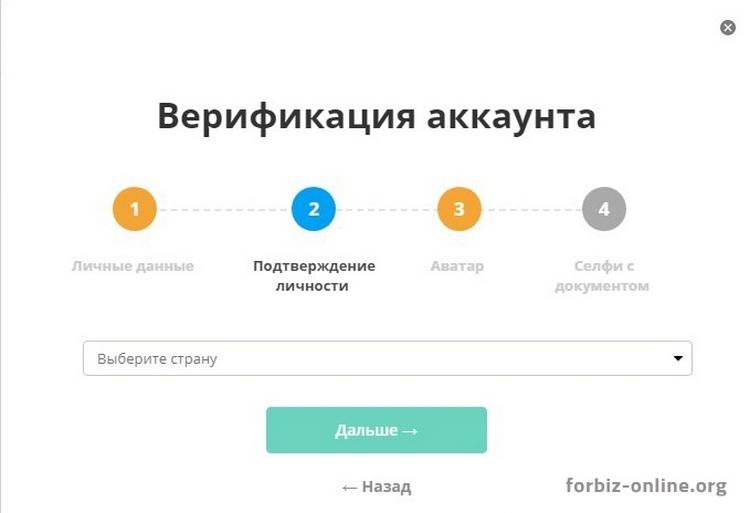 Верификация аккаунта на воркзилле 1