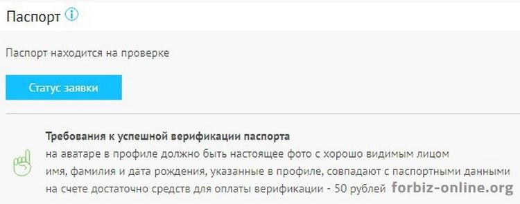 Воркзилла: паспорт проверяется