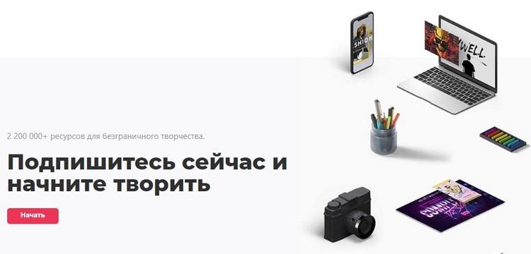 Подписывайтесь и скачивайте фото, видео, мелодии, проекты, шаблоны