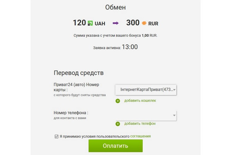 Идентификация QIWI кошелька в Украине: подтверждаем оплату