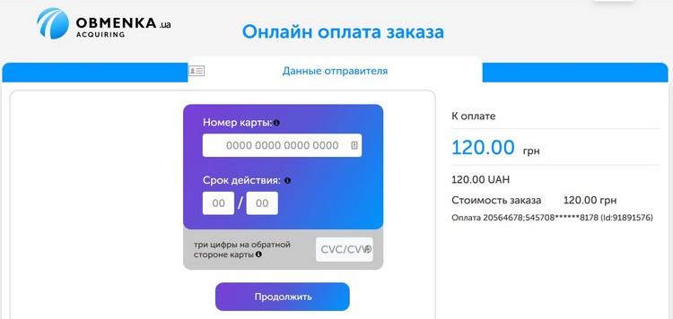Идентификация QIWI кошелька в Украине: оплата услуги