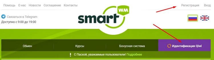 Идентификация QIWI кошелька в Украине: регистрация на сайте