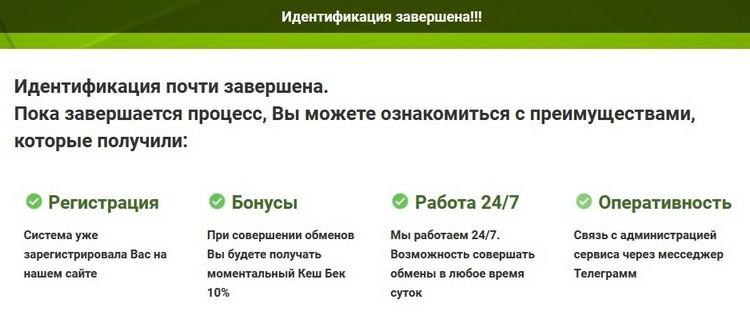 Идентификация QIWI кошелька в Украине: завершение