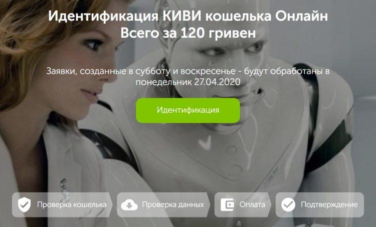 Идентификация QIWI кошелька в Украине: режим работы