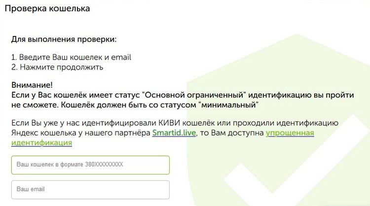 Идентификация QIWI кошелька в Украине: указываем номер