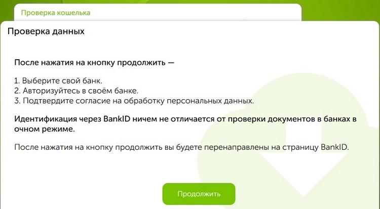 Идентификация QIWI кошелька в Украине: банк