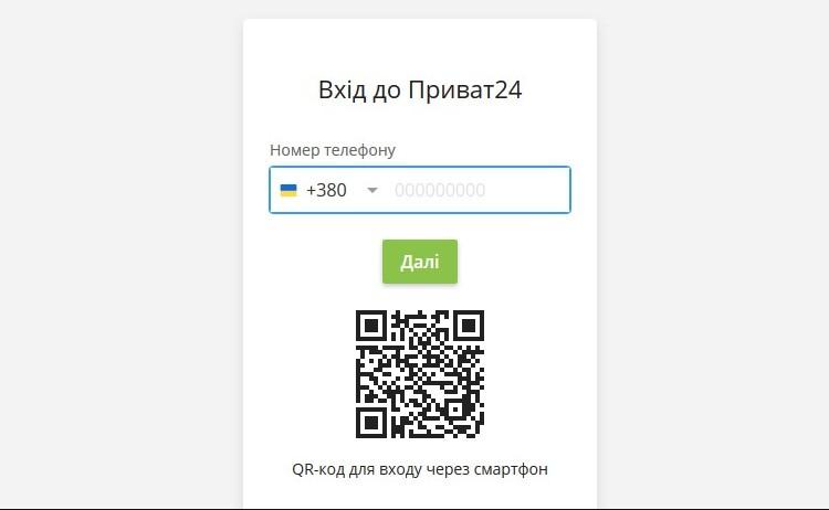 Идентификация QIWI кошелька в Украине: вход в банк