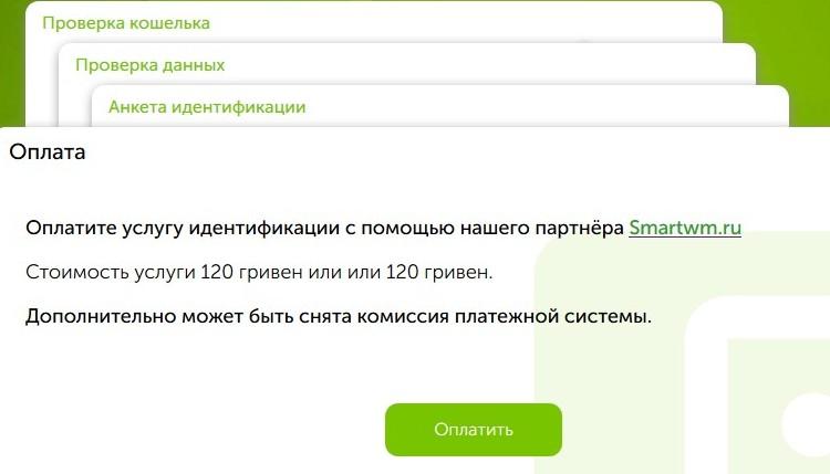 Идентификация QIWI кошелька в Украине: стоимость 120 грн