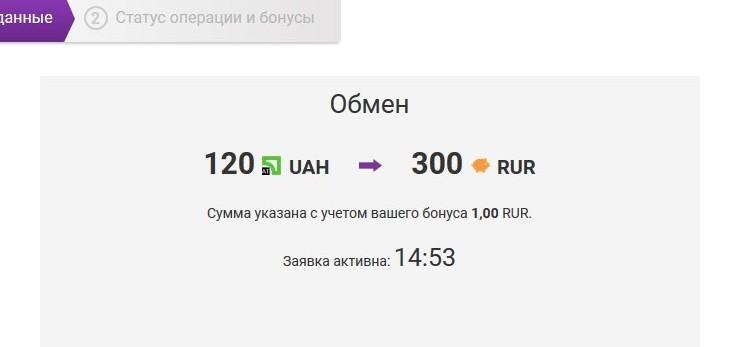 Идентификация QIWI кошелька в Украине: обмен