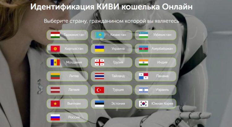 Идентификация QIWI кошелька в Украине: выбираем страну