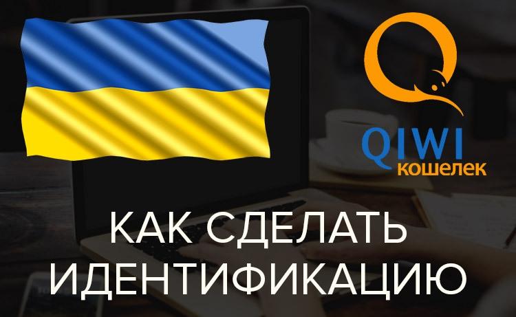 Как сделать идентификацию QIWI кошелька для граждан Украины 2020