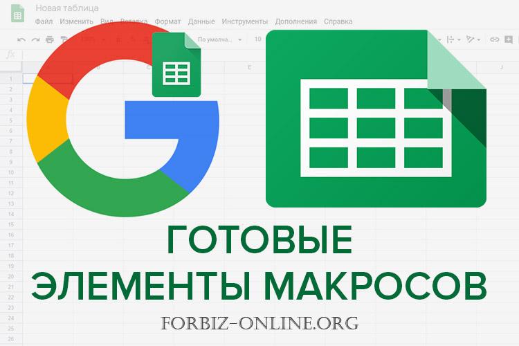 Готовые элементы макросов гугл таблицы