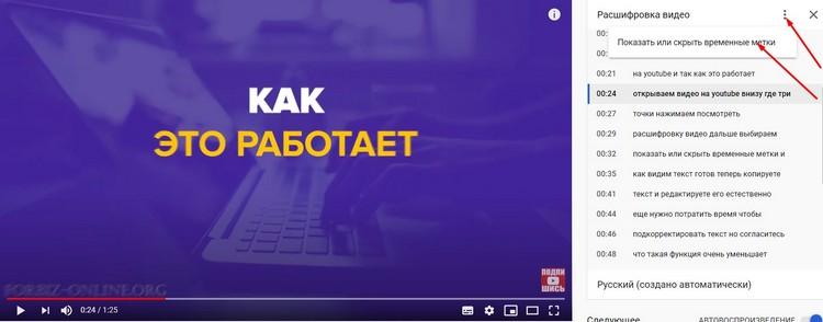 Как сделать транскрибацию видео и аудио: расшифровка