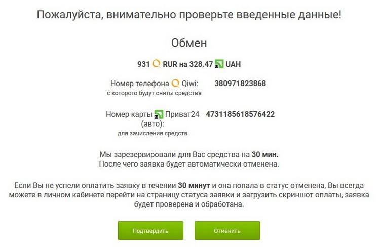 Как вывести киви деньги на банковскую карту в Украине 2020