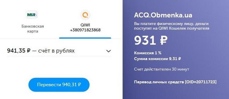 Как вывести деньги с Киви кошелька на карту ПриватБанка в Украине: пример со скринами