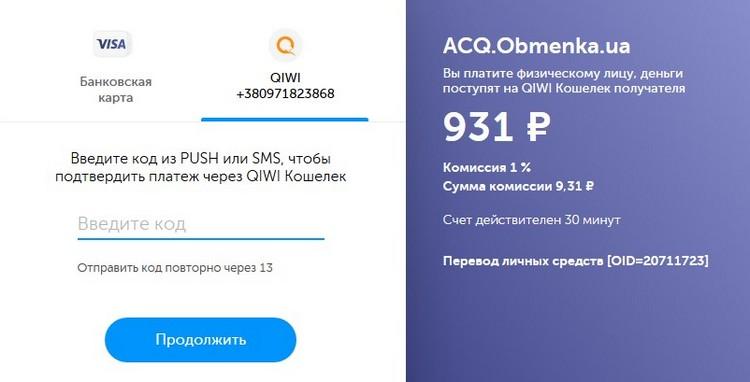 Как вывести деньги с Киви кошелька на карту ПриватБанка в Украине: проверочный код