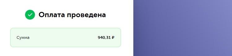 Как вывести деньги с Киви кошелька на карту ПриватБанка в Украине: оплата проведена