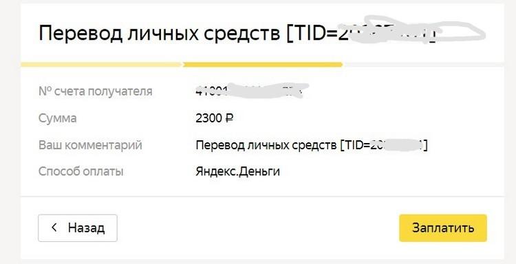 Перевод денег с ЯндексКошелька на карту ПриватБанка