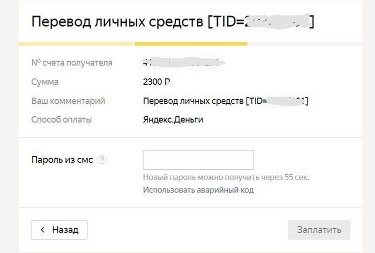 Вывод ЯндексДенег на банковскую карту в Украине