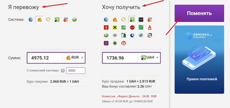 Как вывести ЯндексДеньги, WebMoney, qiwi на карту: как делать обмен