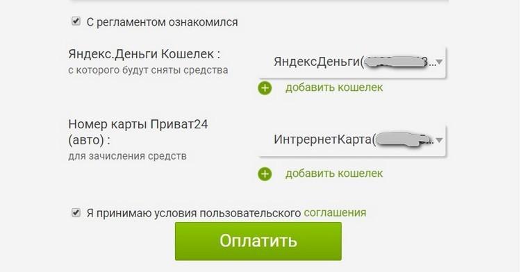 Как вывести ЯндексДеньги на карту Украины
