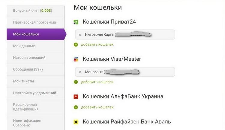 Как вывести ЯндексДеньги, WebMoney, qiwi на карту: добавляете кошельки