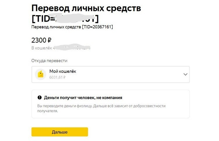 Вывод ЯндексДенег на карту ПриватБанка