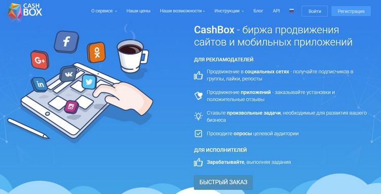 Заработок на просмотрах, лайках, комментариях, приложениях: проверяем, обзор CashBox
