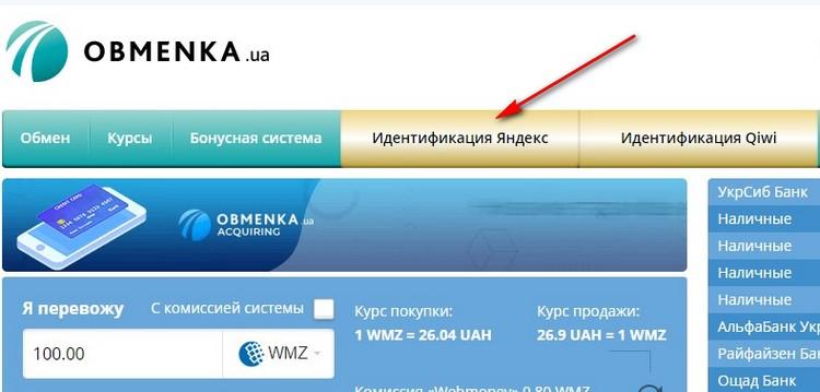 Как пройти идентификацию Яндекс.Денег в Украине в 2020 году
