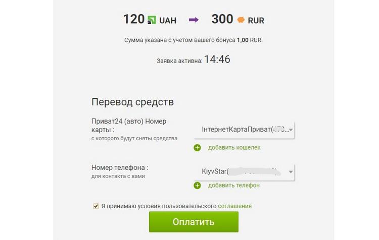 Как пройти идентификацию Яндекс.Денег в Украине в 2020 году: проверяете данные