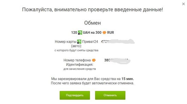 Как пройти идентификацию Яндекс.Денег в Украине в 2020 году: проверка данных