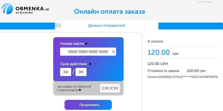 Как пройти идентификацию Яндекс.Денег в Украине в 2020 году: данные карты для оплаты