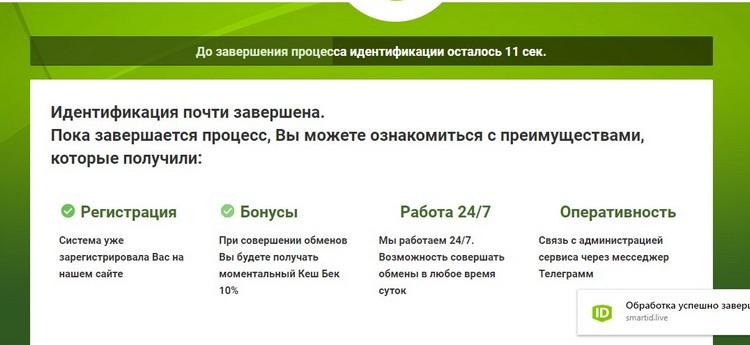Как пройти идентификацию Яндекс.Денег в Украине в 2020 году: процесс почти завершен