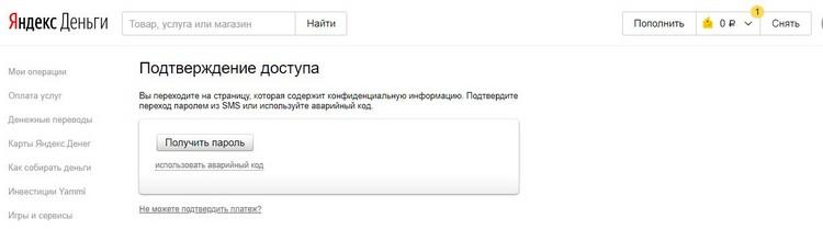 Как пройти идентификацию Яндекс.Денег в Украине в 2020 году: получаем пароль