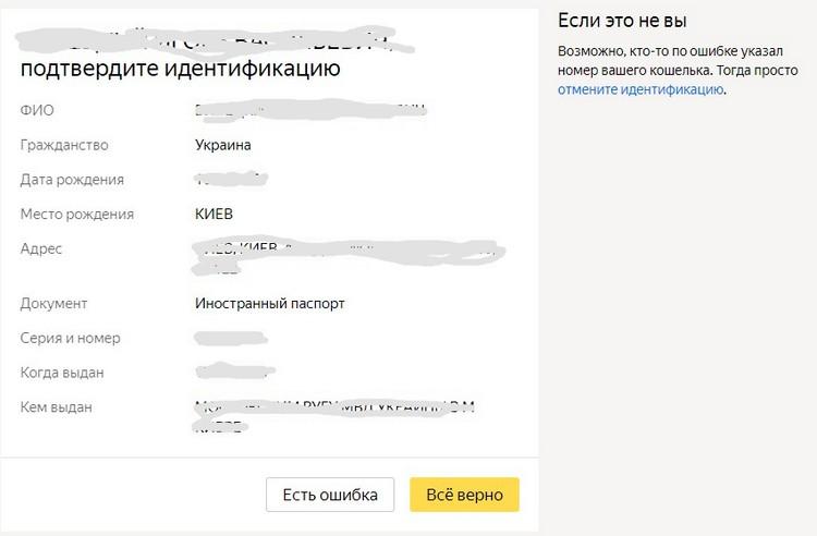 Как пройти идентификацию Яндекс.Денег в Украине в 2020 году: проверка паспортных данных