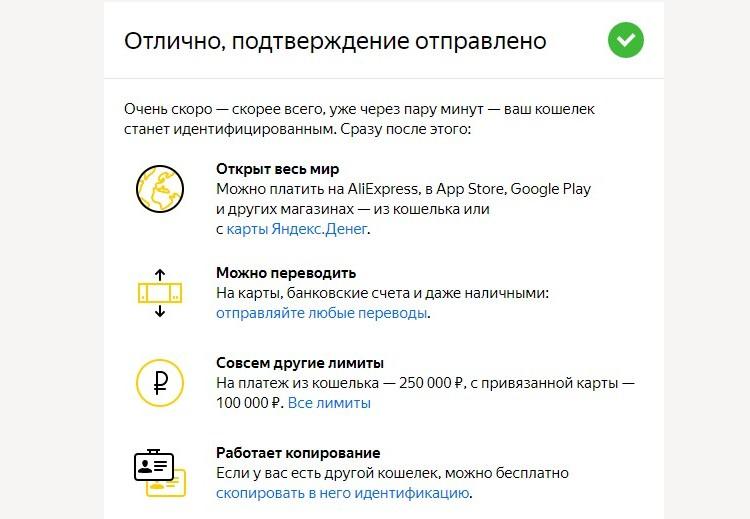 Как пройти идентификацию Яндекс.Денег в Украине в 2020 году: подтверждение