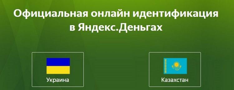 Как пройти идентификацию Яндекс.Денег в Украине в 2020 году: выбираем страну