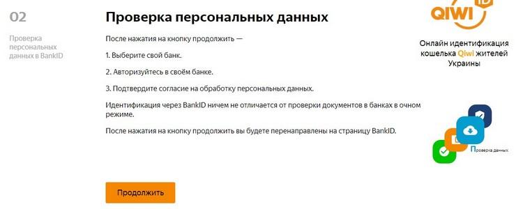 Как пройти идентификацию Яндекс.Денег в Украине в 2020 году: проверка персональных данных