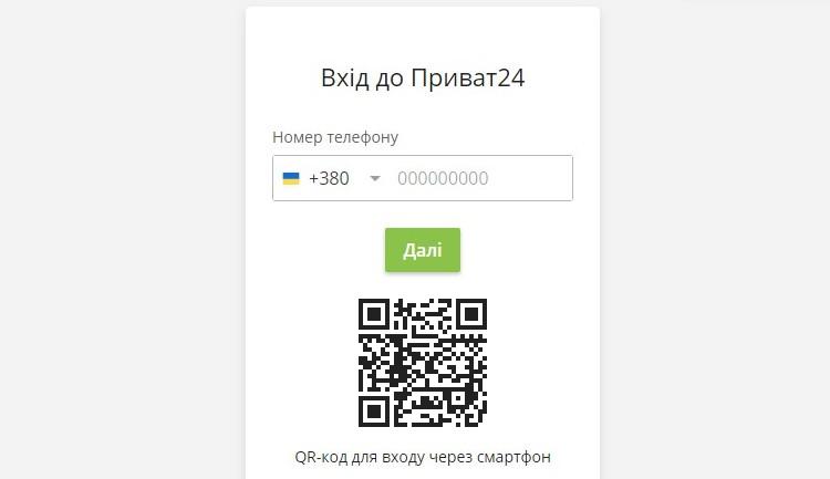 Как пройти идентификацию Яндекс.Денег в Украине в 2020 году: через ПриватБанк