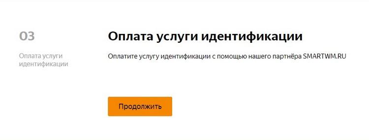 Как пройти идентификацию Яндекс.Денег в Украине в 2020 году: оплачиваем услуги идентификации