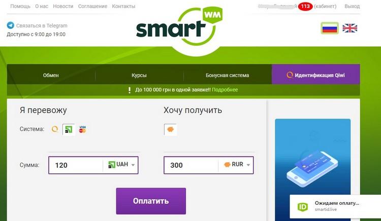 Как пройти идентификацию Яндекс.Денег в Украине в 2020 году: оплачиваем услугу