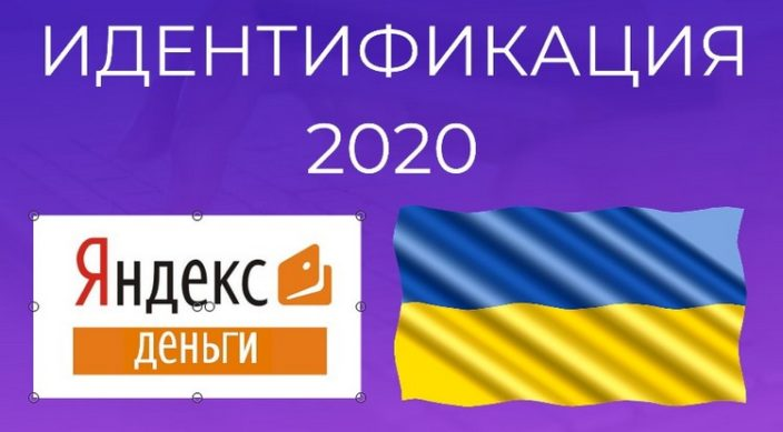 Идентификация Яндекс.Денег в Украине 2020