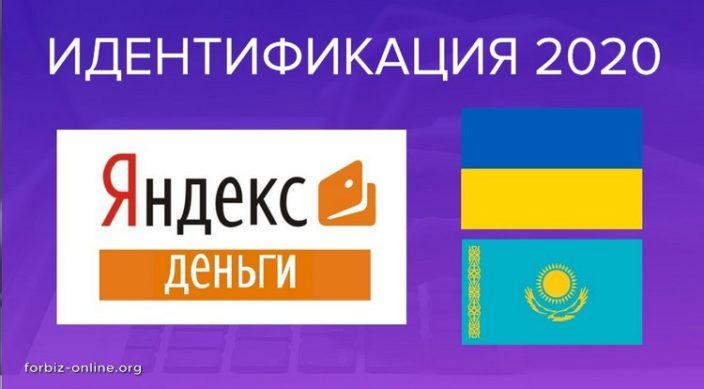 Идентификация Яндекс.Денег для Украины и Казахстана в 2020 году