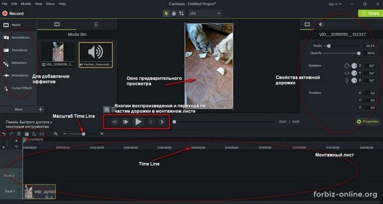 Как пользоваться Camtasia 9.0: основные инструменты для работы