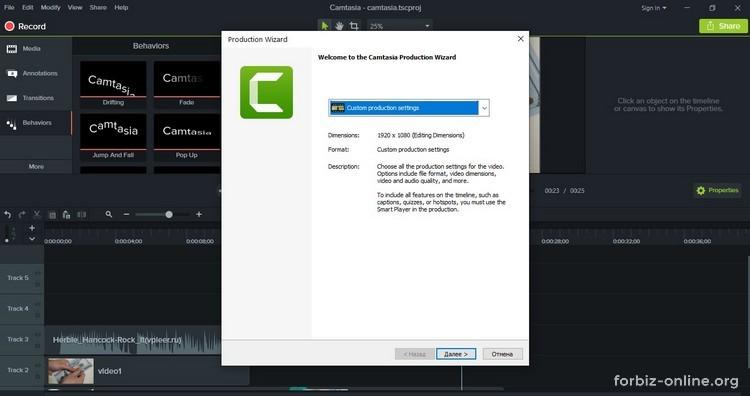 Как пользоваться Camtasia 9.0: выбор параметров для рендеринга видео
