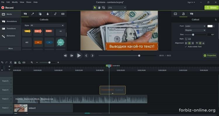 Как пользоваться Camtasia 9.0: изменить расположение текста на видео