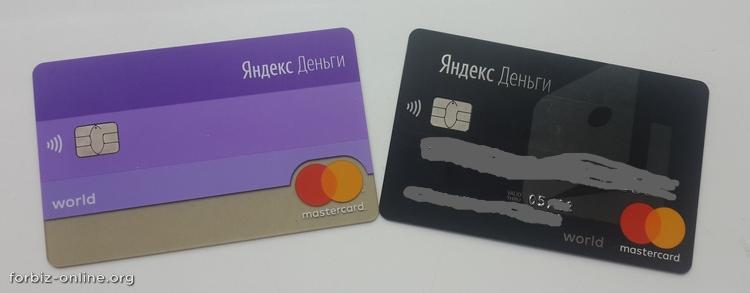 Как получить пластиковую карту Яндекс.Денег в Украине: наши карты