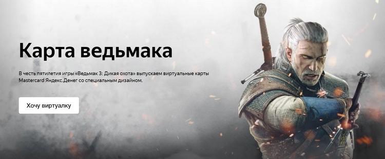 Карта Ведьмака Яндекс Деньги
